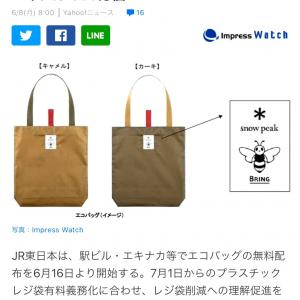 JR東日本のエコバッグプレゼント♡