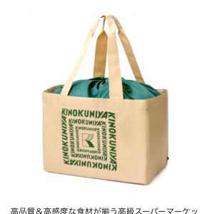 KINOKUNIYAエコバッグが付録♡