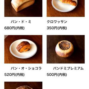 六本木ブリコラージュのパン