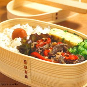 【今日のわっぱ弁当】牛肉のコチュジャン炒め