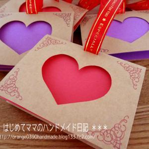バレンタイン♪リボン付きメッセージカード