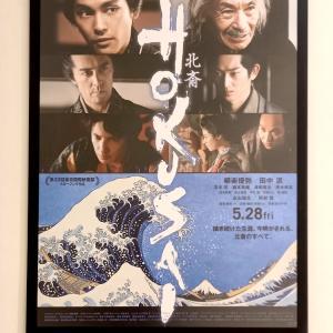 映画『HOKUSAI』を観て
