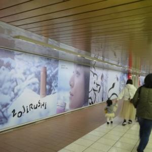 先週の新宿地下通路・そ577の-?「象印魔法瓶」。