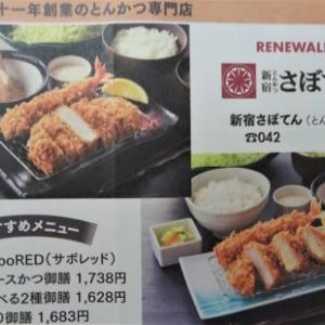 調布近郊・その596 「調布PARCO レストラン街」改装ガラガラ〜!
