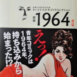 シュール写真館・その1971 「デューク東郷」。