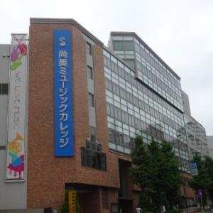 シュール写真館・その1979 「東京音楽音響ビジネス専門学院」。