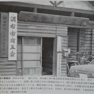 調布近郊・その1981 「調布市役所・調布市商工会」。