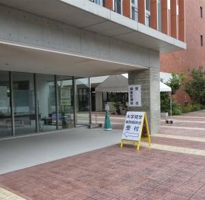 本日は「高千穂大学オープンキャンパス」が開催されます。