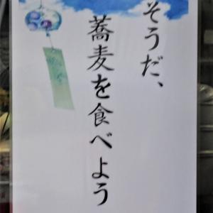 立ち喰いそば・その256 「今井商店」さん。