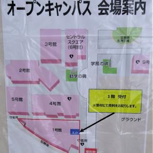 高千穂大学オープンキャンパス?。