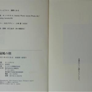 シュール写真館・その2155 「錦鯉・渡辺隆」さん。