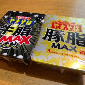 ペヤング牛脂MAX&豚脂MAX