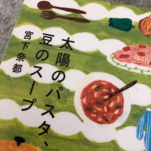 【本】仕事にも恋愛にも疲れた時におすすめの本