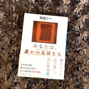 【本】自分なりに頑張ってきたと思いたい時に読む本