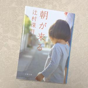 【本】朝が来る~家族のありかたを考えさせられた本