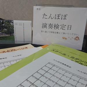 たんぽぽピアノ演奏検定認定おめでとう(2019年11月)