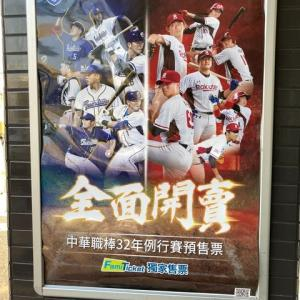 台湾での生活~野球観戦