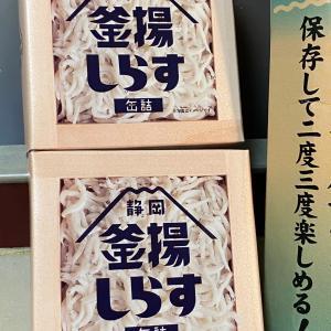 初めて見たッ!釜揚げしらすの缶詰~~!静岡には、美味しいものいっぱい~♪