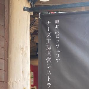 JALの機内誌で紹介されていたので行こう‼︎子の幸せって…♡イン軽井沢☆