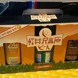 旅の仕上げは、お土産の軽井沢ビールで乾杯♡