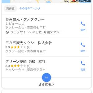 青森県観光介護タクシー