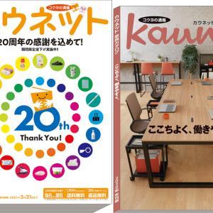 カウネット2020年カタログ発刊