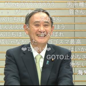 """菅首相 """"ニタニタ全開"""""""