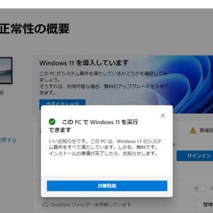 Windows11が発表されました