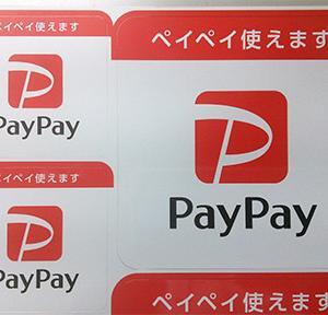 paypayはじめました
