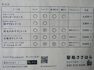 9/19(土) 20(日) 22(火)の予約状況&新規のお客様へ