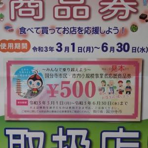 6/19(土)20(日)の予約状況&国分寺市商品券