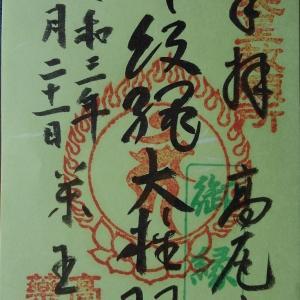 9/25(土) 26(日)の予約状況&御朱印
