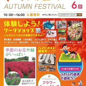 10月のイベント出店は2つです。