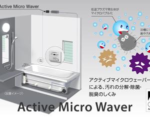 マイクロバブルに新製品発売!