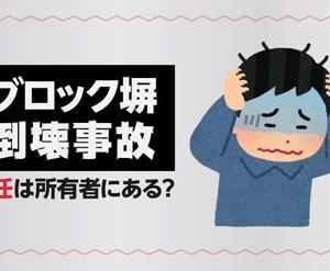 鳥取県の【ブロック塀診断士】