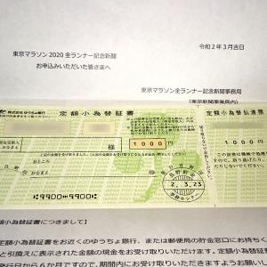 「東京マラソン2020 全ランナー記念新聞」代金返金