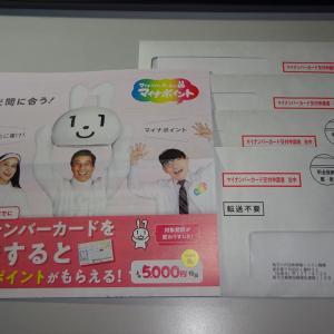 マイナンバーカード交付申請書が届きました。