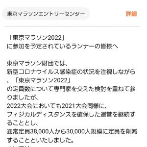 東京マラソン2022出走権利 再移行に関する案内が届きました