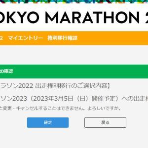東京マラソン2022出走権利を2023に再移行しました