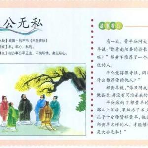 中国語で読む成語のお話Vol.21「大公無私」