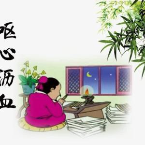 中国語で読む成語のお話Vol.23「呕心沥血」