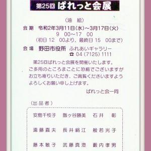 第25回 ぱれっと会展