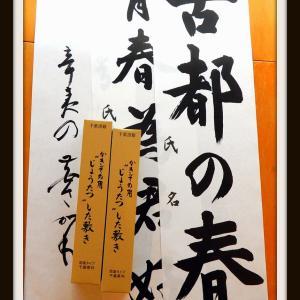 千葉県 書初め展 書星会 小学校・中学校・高校・手本・用紙販売