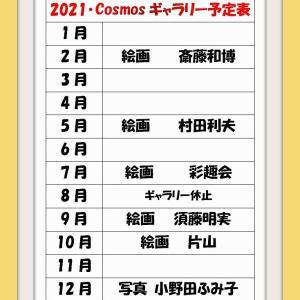 2021年 画廊喫茶Cosmos  ギャラリー予定表