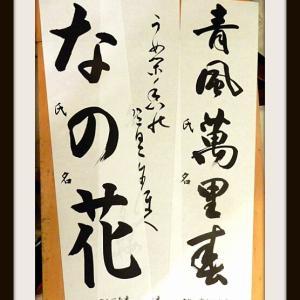 第74回千葉県 書初め展 書星会 小学校・中学校・高校・手本・用紙販売