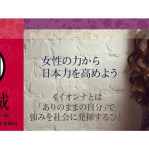 イイオンナ推進プロジェクト茨城・五感を磨くランチ交流会のお知らせ