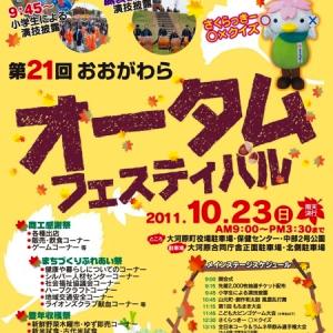【大河原町】今週は、2011おおがわらオータムフェスティバルですよ(10/23) #大河原
