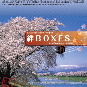 【大河原町】12月から絆BOXESが始まります! #大河原