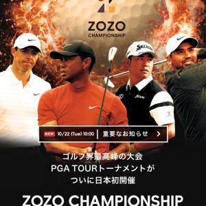 ZOZO CHAMPIONSHIP 観戦のコツ