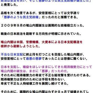 """""""天皇陛下の「安倍晋三への抵抗」を示す招待客"""""""